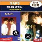 2種選択/MAPS 6月号 (2018) 表紙画報インタビュー:SEVENTEEN / 1次予約