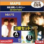 2種セット/MAPS 6月号 (2018) 表紙画報インタビュー:SEVENTEEN / 1次予約