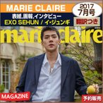 MARIE CLAIRE 7月号(2017) 表紙画報インタビュー EXO SEHUN /イ・ジュンギ/ 日本国内発送/1次予約/初回ポスター丸めて発送
