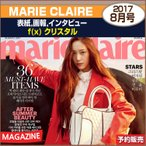 MARIE CLAIRE 8月号 (2017) 表紙画報インタビュー  : f(x) クリスタル / 日本国内発送 / 1次予約