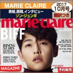 MARIE CLAIRE 10月号(2017) 表紙,画報,インタビュー :ソン・ジュンギ / 日本国内発送/1次予約