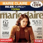 MARIE CLAIRE 12月号(2017) 表紙,画報,インタビュー YOONA /日本国内発送 / 1次予約