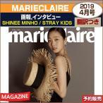 MARIECLAIRE 4���(2019) ���ӥ塼:SHINEE MINHO STRAY KIDS �����Ĥ� 1��ͽ��