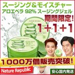 �������󥰡��⥤�����㡼�������٥�92�󡡥������󥰥����� 1+1+1 / Nature Republic