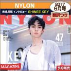 NYLON 6月号 (2017) 表紙画報インタビュー : SHINee KEY /ゆうメール発送/代引不可/2次予約/送料無料/初回ポスター終了