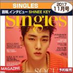 SINGLES 11���(2017) ɽ����ӥ塼 SHINee KEY / ASTRO���㥦�� / ���ܹ���ȯ�� / 1��ͽ��/���ɽ��ݥ������ݤ��ȯ��
