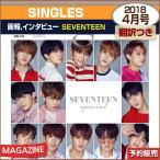 �����Ĥ�/SINGLES 4���(2018) ���ӥ塼 :SEVENTEEN / ���ܹ���ȯ�� /���ɽ��ݥ������ݤ��ȯ��/1��ͽ��