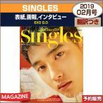 SINGLES 2月号(2019) 表紙,画報,インタビュー:EXO DO / 和訳つき / 1次予約