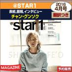 Yahoo!SHOP&CAFE O Yahoo!店【1次予約】@star1(アットスタイル)4月号(2016) 表紙画報インタビュー : チャン・グンソク