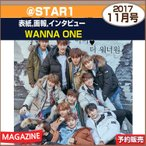 Yahoo!SHOP&CAFE O Yahoo!店アットスタイル STAR1 11月号(2017) 表紙画報インタビュー :WANNA ONE/ ゆうメール発送/代引不可 /日本国内発送