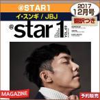 Yahoo!SHOP&CAFE O Yahoo!店アットスタイル STAR1 12月号(2017) 表紙:イ・スンギ/画報インタビュー :JBJ/ 1次予約 /日本国内発送