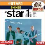STAR1(アットスタイル) 6月号 (2018) 表紙画報インタビュー:SHINee / 1次予約 / 和訳つき