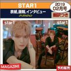 STAR1 2月号 (2019) 表紙画報インタビュー : JYJジェジュン / 和訳つき / 1次予約 / 送料無料