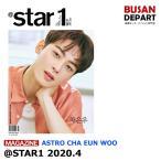 STAR1 4月号(2020) 表紙画報インタビュー _ ASTRO CHA EUN WOO チャウヌ 和訳つき 2020.4 1次予約 送料無料