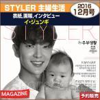 【1次予約】韓国雑誌 STYLER 主婦生活12月号(2016) イ・ジュンギ 表紙