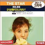 【1次予約/送料無料】THE STAR 3月号(2017) 表紙画報 少女時代SUNNY【日本国内発送】【ゆうメール発送/代引不可】