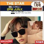 THE STAR 1月号 (2018) 画報インタビュー:2PM JUN.K/ 翻訳付 /日本国内発送/ポスター丸めて発送