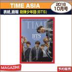 TIME ASIA 10���(2018) ɽ��,���� : ���ƾ�ǯ��(BTS) / 1��ͽ�� / �����Ĥ�/���ݥ������ݤ��ȯ��