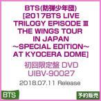 日本版 / 2017 BTS LIVE TRILOGY EPISODE III THE WINGS TOUR IN JAPAN〜SPECIAL EDITION/UIBV-90027