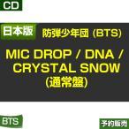 ������/���ƾ�ǯ�� (BTS)MIC Drop / DNA / Crystal Snow(�̾���) / UICV-5069/1��ͽ��