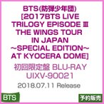 ������ / 2017 BTS LIVE TRILOGY EPISODE III THE WINGS TOUR IN JAPAN��SPECIAL EDITION/UIXV-90021