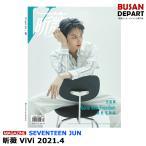 【初回ポスター2枚丸めて発送】ViVi(シンウェイ) 2021.4 表紙画報:JUN(SEVENTEEN) 中国雑誌 1次予約 送料無料