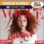 【1次予約】 VOGUE KOREA 3月号 (2017)  画報:イ・ドンウク/iKON【日本国内発送】