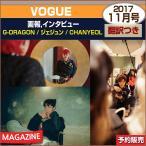 VOGUE 11���(2017) ���ӥ塼 G-DRAGON / ��������� / CHANYEOL /���ܹ���ȯ�� /�椦���ȯ��/����Բ�/ 1��ͽ��/����̵��