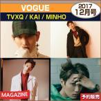 VOGUE 12月号(2017) 画報インタビュー  TVXQ / KAI / MINHO /日本国内発送 / 1次予約