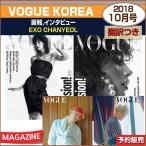翻訳つき/ VOGUE KOREA 10月号 (2018) 画報インタビュー :EXO CHANYEOL / 日本国内発送/1次予約