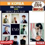 【1次予約】W KOREA 2月号 (2017) 画報,インタビュー  : EXO (ブロマイド折込)【日本国内発送】