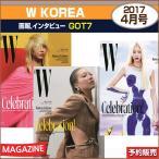 W KOREA 4月号 (2017) 画報インタビュー  : GOT7 / ゆうメール発送/代引不可/1次予約/送料無料
