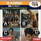 4種ランダム / W KOREA 7月号 (2018) 画報,インタビュー:チョン・ウソン/イ・ジョンジェ/ハ・ジョンウ / 1次予約