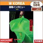 W KOREA 5月号(2019) 画報インタビュー : TXT 和訳つき 日本国内発送