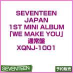 ������ / SEVENTEEN JAPAN 1ST MINI ALBUM��WE MAKE YOU���̾���/XQNJ-1001 / 1��ͽ��