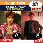 ムック特別号 YK EDITION 4月号 (2017) 表紙画報インタビュー : EXO CHANYEOL (表紙2種選択)/ゆうメール発送/代引不可/1次予約/送料無料