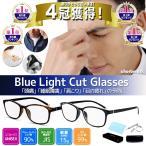 PCメガネ ブルーライトカット HEVカット率最大90% UVカット率最大99% BLカット率平均23.9% JIS検査済 メガネ用精密ドライバー付き