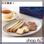 ヨックモック YOKUMOKU クッキー アソート (秋・冬商品 44個入り)