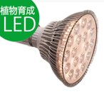 Yahoo!SHOPBARREL植物育成LED SUN-18W 白色電球 口径E26(PlantLight18W)観葉植物 植物栽培ライト
