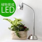 植物育成LED OPT-5W-S(PlantLight5w)水耕栽培 植物栽培ライト