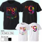 Tシャツ 半袖 メンズ パロディ S M L XL バックプリント ロゴ ナンバー9 No9 夏服 セレブブランド