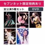 安室奈美恵 finally DVD5種 セブンネット限定 オリジナルnanacoカード5種コンプリートセット