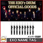 EXO PLANET #3 The EXO'rDIUM ネームタグ 2016EXO PLANET #3 The EXO'rDIUM ソウルコンサート 公式グッズ