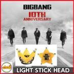 BIGBANG ペンライトヘッド Ver.4 bigbang 公式ペンライトヘッド ビッグバン 【 YG公式グッズ】