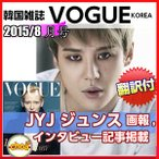 送料無料![翻訳付き] 韓国雑誌  VOGUE(ヴォーグ)2015年 8月号( JYJ ジュンス(XIA) 記事掲載 等)