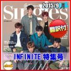 韓国雑誌 Singles( シングルズ ) 2015年 9月号( INFINITE 表紙 画報,インタビュー掲載 等) 創刊11周年記念号 付録つき!