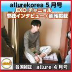 送料無料! 韓国雑誌 Allure korea 2016年 5月号(EXO チャニョル インタビュー/画報掲載 )