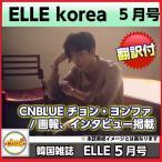 韓国雑誌 ELLE (エル) 2016年 5月号( CNBLUE チョン・ヨンファ/画報/特集掲載 等)