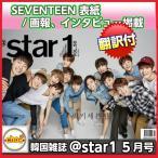 韓国雑誌 韓国雑誌 @star1 2016年 5月号(SEVENTEEN 表紙/ 画報,記事掲載 等)