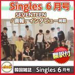 韓国雑誌 Singles(シングルズ)2016年 6月号 (SEVENTEEN特集/ インタビュー記事掲載)